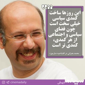 محمد بحرانی: ساخت فیلم کمدی سیاسی در این روزها خیلی سخت است