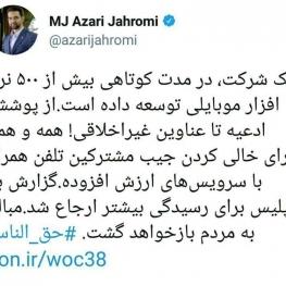 افشاگری وزیر ارتباطات از یک شرکت نرم افزاری که بیش از ۵۰۰ نرم افزار در پوشش ادعیه تا عناوین غیراخلاقی