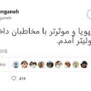 وزیر نفت به توییتر پیوست