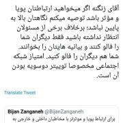 توصیه محمود صادقی به وزیر نفت در خصوص حضور در توییتر