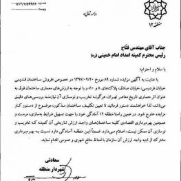 """نامه نگاری شهرداری با کمیتهامداد برای نجات خانه """"صادق"""""""