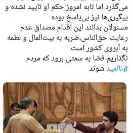 سپنتا نیکنام خبر داد: تاخیر یک ماهه در تایید حکم شهردار منتخب یزد و بی پاسخ بودن پیگیری ها