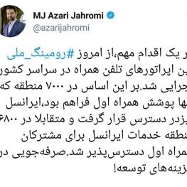وزیر ارتباطات خبرداد: رومینگ ملی در کشور