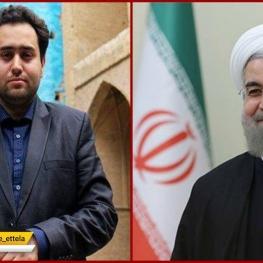 داماد روحاني، معاون وزير صنعت شد!