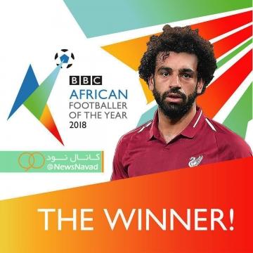 محمد صلاح برای دومین سال متوالی از نگاه BBC به عنوان بهترین بازیکن سال ۲۰۱۸ قاره آفریقا انتخاب شد