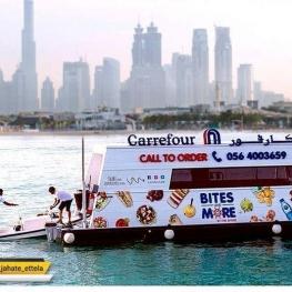 اولین سوپر مارکت شناور جهان در دبی