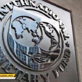 صندوق بینالمللی پول اعلام کرد بدهی جهانی به رقمی بیسابقه رسید