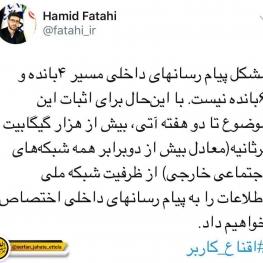 حمید فتاحی، معاون وزیر ارتباطات: مشکل پیام رسانهای داخلی مسیر ۴بانده و ۶بانده نیست