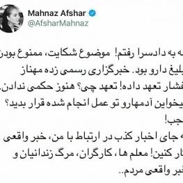 واكنش توييترى مهناز افشار درباره احضارش به دادسرای تهران