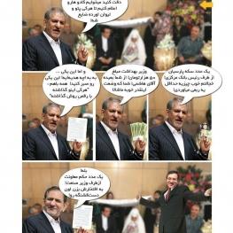 #طنز بی قانون برای انتصاب داماد روحانی به عنوان معاون وزیر صنعت