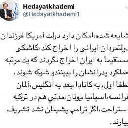 واکنش یک نماینده مجلس به خبر اخراج فرزندان مقامات جمهوری اسلامی از آمریکا