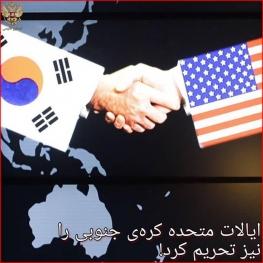 آمریکا، کره جنوبی را هم تحریم کرد!