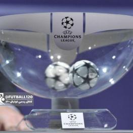 قرعهکشی مرحله یک هشتم نهایی لیگ قهرمانان اروپا امروز ساعت ۱۴:۳۰