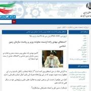 وبسایت رسمی وزارت صنعت، معدن، تجارت با انتشار متن استعفای داماد روحانی، خبر استعفای مهدی زاده را تایید کرد