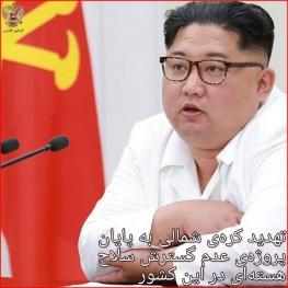 کره شمالی با تصویب تحریمهای تازه علیه این کشور، تهدید کرد که روند خلع سلاح هستهای را برای همیشه متوقف کند