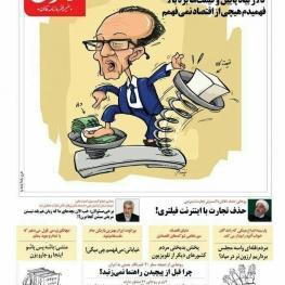 ایران، عامل استعفای رئیس بانک جهانی
