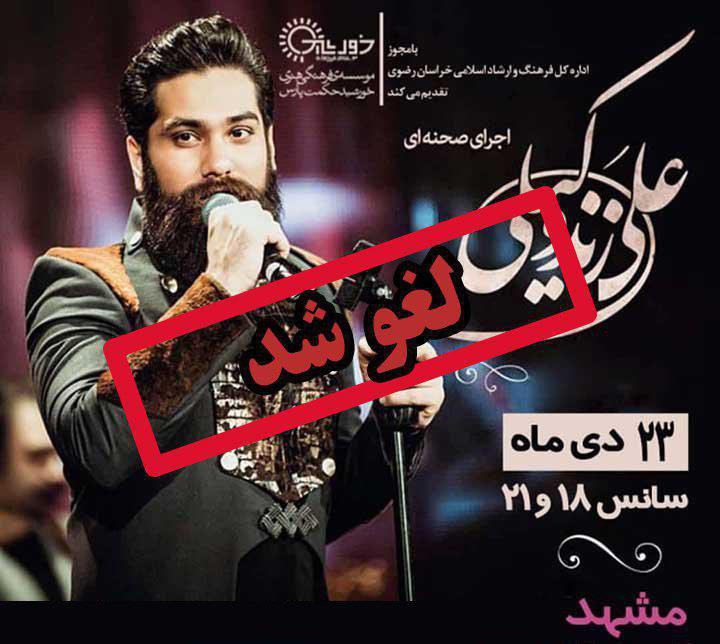 کنسرت علی زندوکیلی مشهد لغو شد.