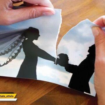 حرام شدن ابدی زن و شوهر جوان به دلیل یک حکم شرعی