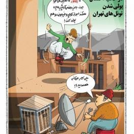 در حاشیه احتمال پولی شدن تونل های تهران