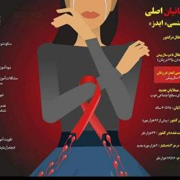 اصلی ترین راه انتقال ایدز در ایران تماس جنسی است