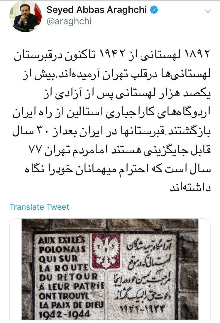 طعنه عراقچی به لهستان پس از اعلام میزبانی این کشور از نشست ضد ایرانی