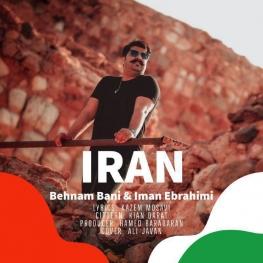 #آهنگ جدید بهنام بانی و ایمان ابراهیمی به نام ایران