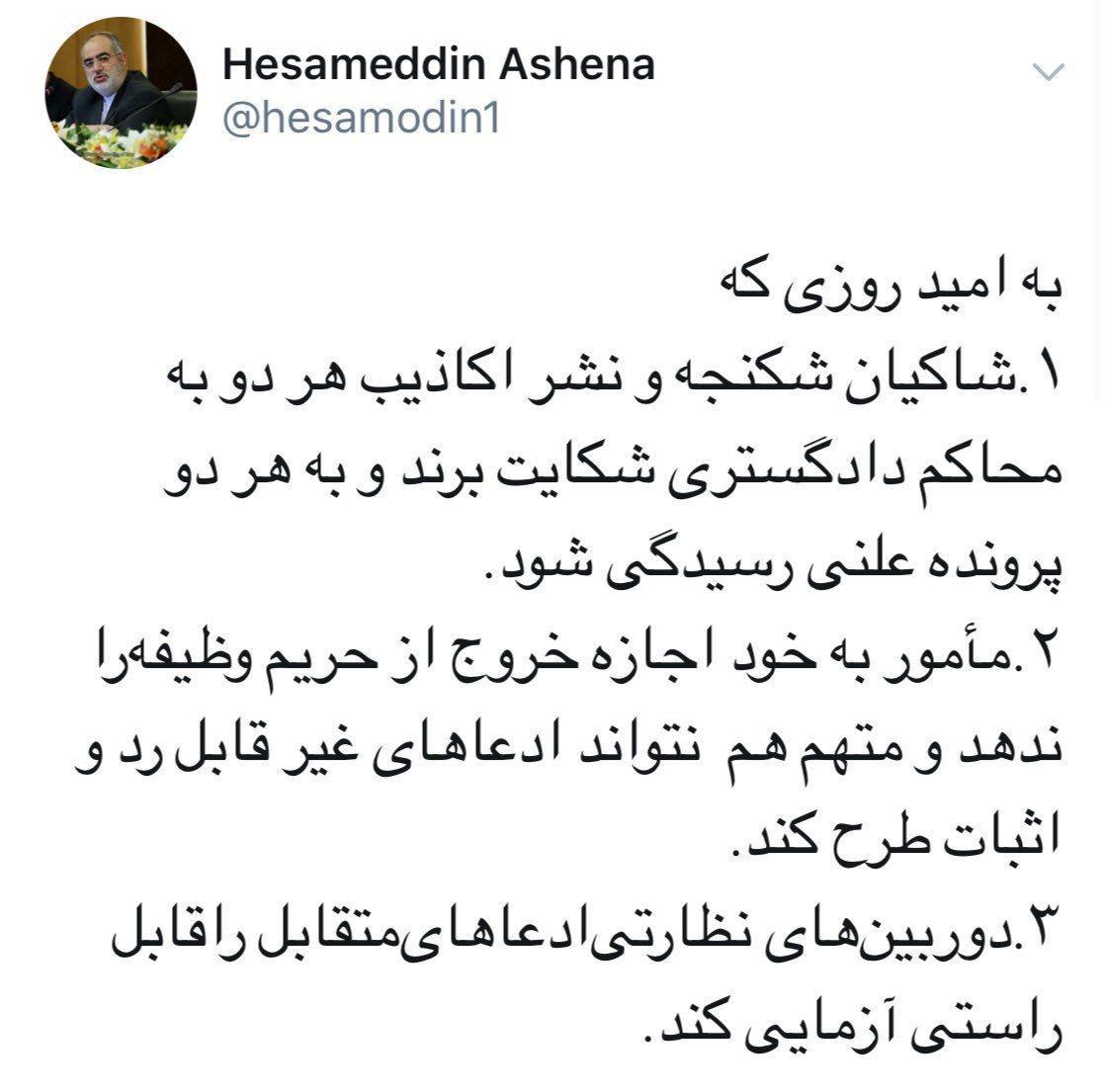 حسامالدین آشنا (مشاور رئیسجمهور) در اکانت توئیتر خود درباره شکنجه نوشت