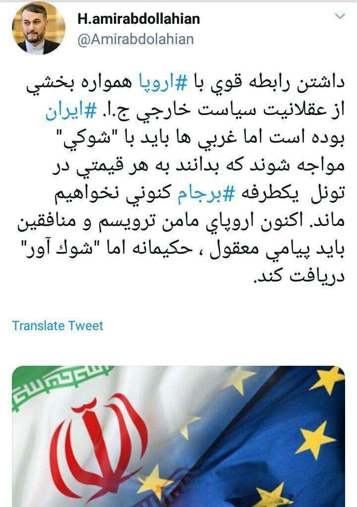 امیرعبداللهیان، دستیار رئیس مجلس در امور بین الملل: