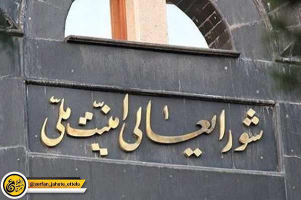 شورای عالی امنیت ملی شایعات اخیر در مورد تصویب خروج از برجام و استعفای ظریف را تکذیب کرد