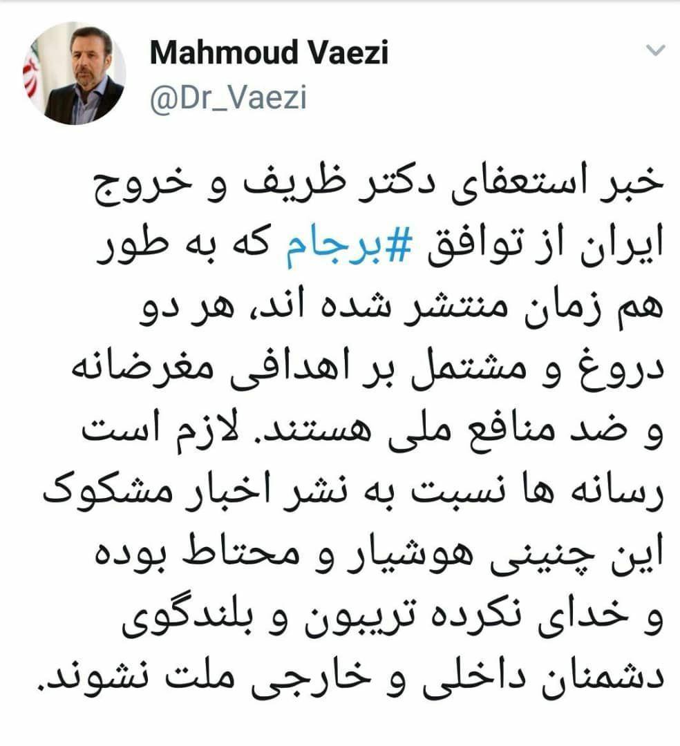 واکنش رییس دفتر رییسجمهوری به اخبار کذب درباره وزیر امور خارجه و برجام