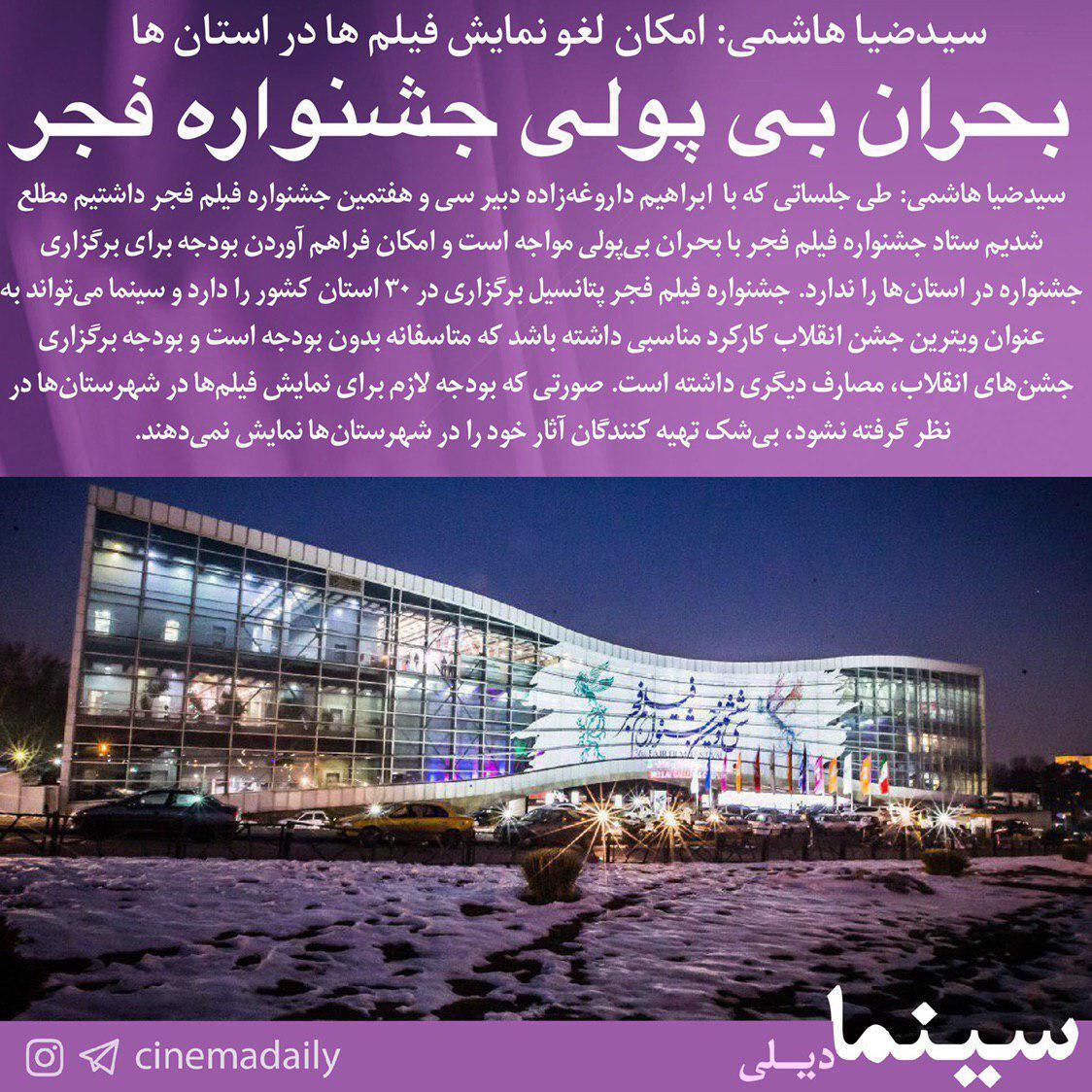 بحران بی پولی جشنواره فجر