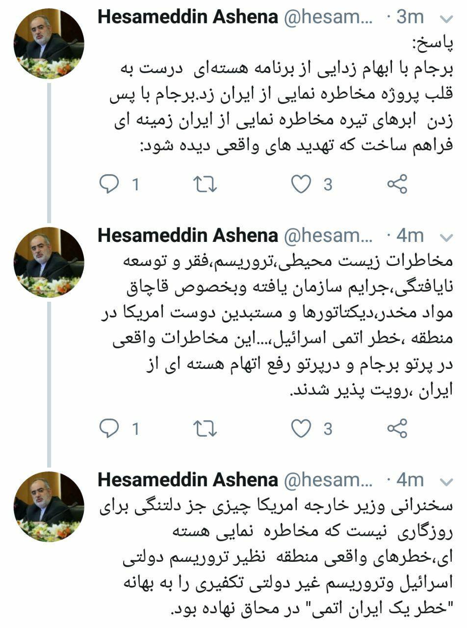 پاسخ مشاور روحانی به وزیر امور خارجه آمریکا