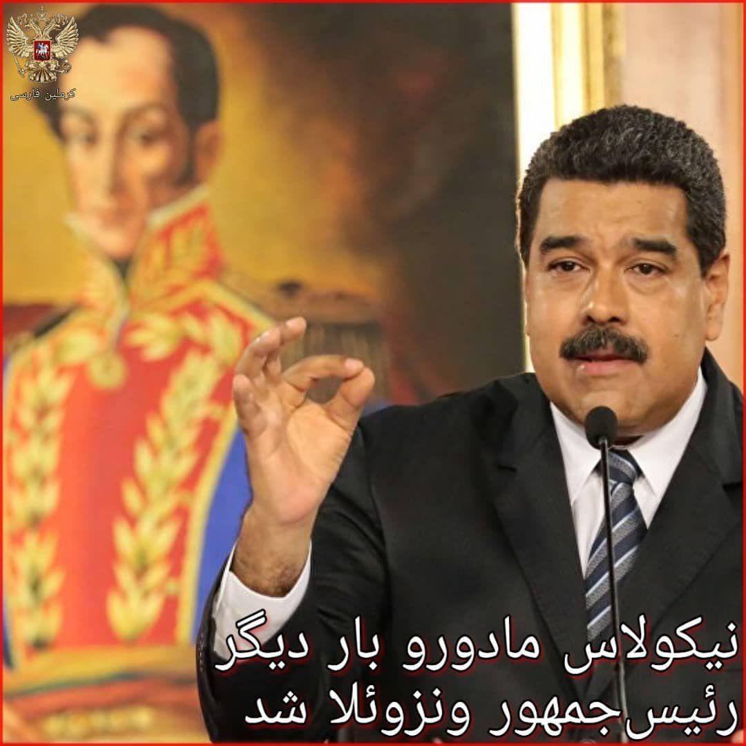 نیکلاس مادرو بار دیگر رئیس جمهور ونزوئلا شد