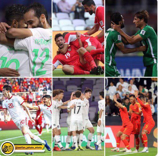 حضور ۶ کشور ایران،چین،عربستان، کره جنوبی، عراق و اردن به مرحله حذفی جام ملتهای آسیا قطعی شد.