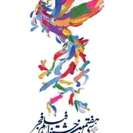 اعلام جزییات پیش فروش بلیتهای جشنوارهی فیلم فجر
