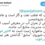 پدرام سلطانی (نائب رئیس اتاق بازرگانی ایران) خطاب به وزیر ارتباطات