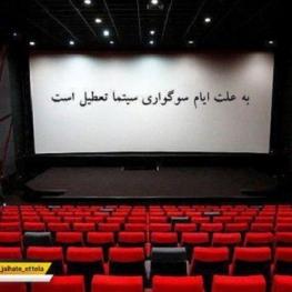 سینماهای ایران فردا تا ساعت ۱۷ تعطیل است