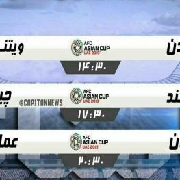 برنامه روز اول مرحله یکهشتم نهایی جام ملتهای آسیا