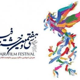 پیشفروش بلیتهای جشنواره فیلم فجر