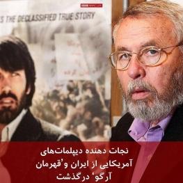 تونی مندز، مامور سابق سیا که عملیات نجات شش دیپلمات آمریکایی از تهران را برنامهریزی و اجرا کرد