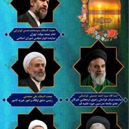 گزینه های احتمالی آستان قدس رضوی پس از انتصاب حجت الاسلام رئیسی به عنوان ریاست قوه قضائی