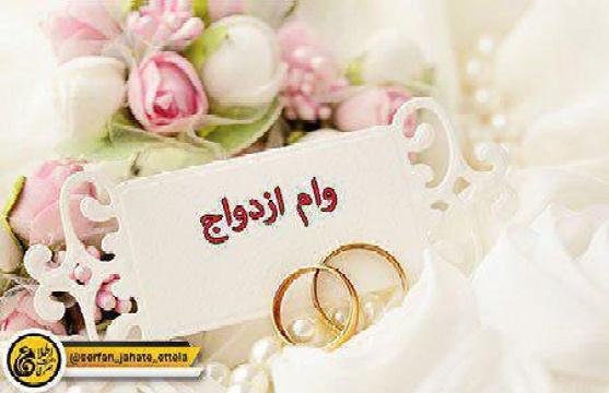 پرداخت وام ازدواج نوبتی میشود!