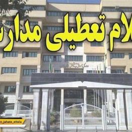 اطلاعیه تعطیلی مدارس استان آذربایجانشرقی در شیفت بعد ازظهر