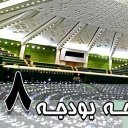 جلسه غیرعلنی مجلس برای بررسی بودجه ۹۸