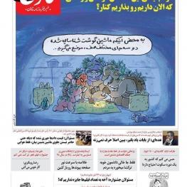روحانی: همه باید احساس کنیم که در شرایط جنگ هستیم!