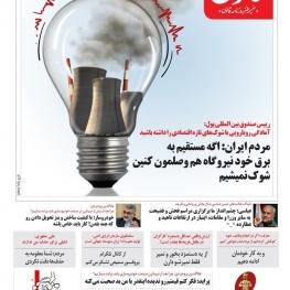برنامه جدید حسن عباسی لو رفت/ آمادگی خیابانی برای اجرای اسکار!