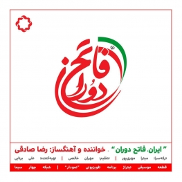 قطعه جدید رضا صادقی برای «نمودار» شبکه۴