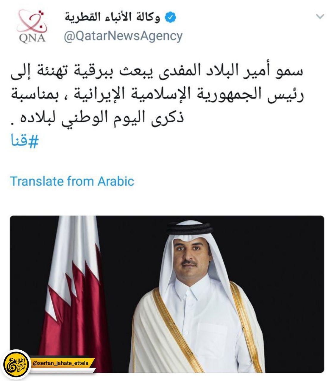 امیر قطر در پیامی روز ملی ایران را به رییس جمهور ایران تبریک گفت