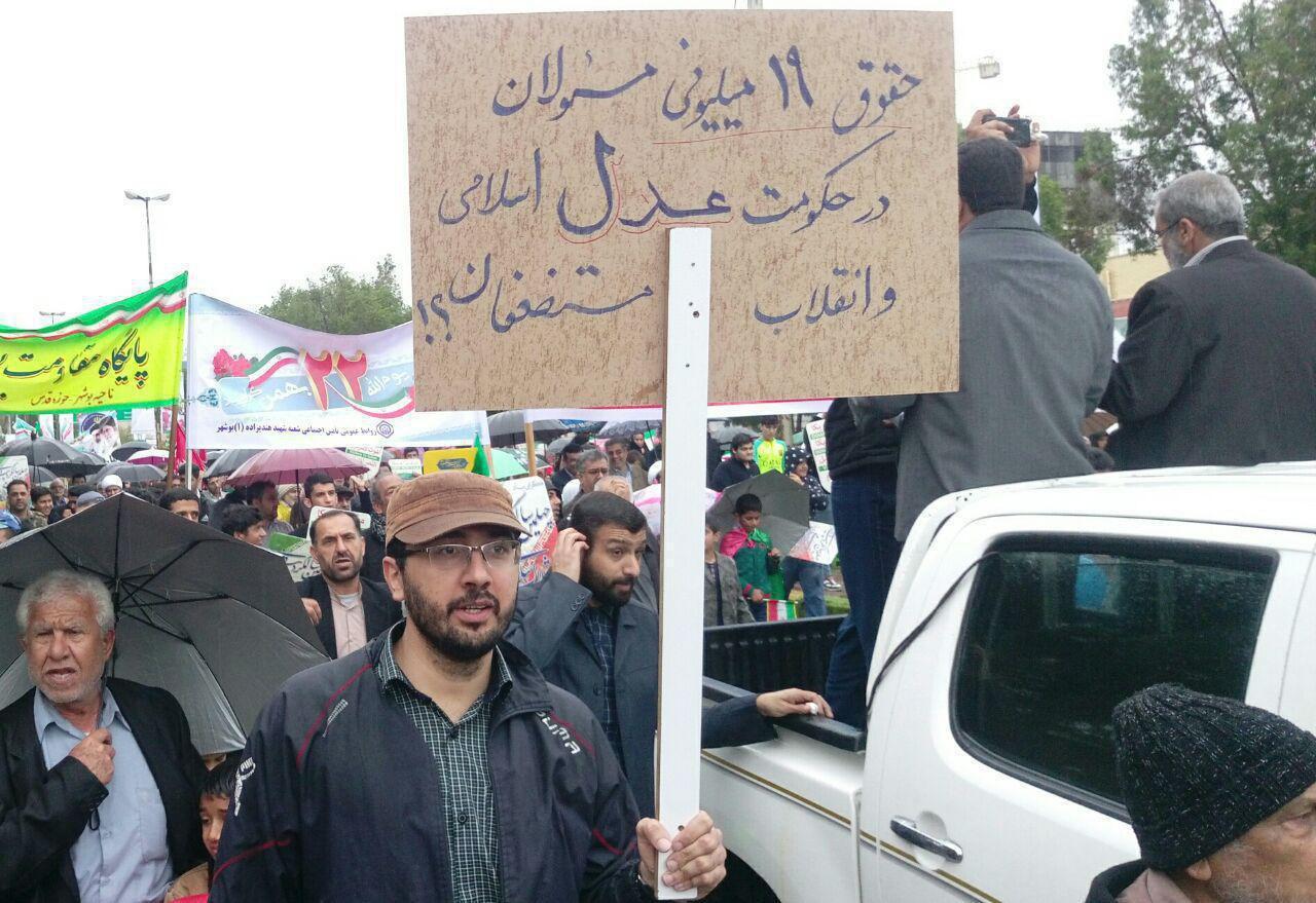تصویر: در حاشیه راهپیمایی ۲۲بهمن امروز