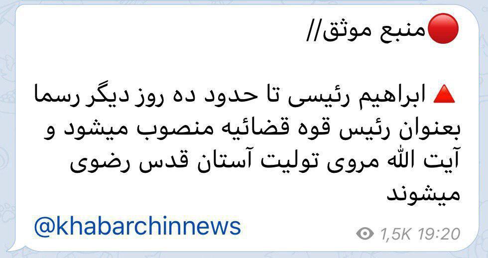 حجت السلام ابراهیم رئیسی تا حدود ده روز دیگر رسما بعنوان رئیس قوه قضائیه منصوب میشود